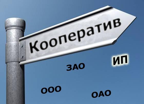 Выживаемость бизнеса: кооперативы и ИП альтернатива ООО и ЗАО