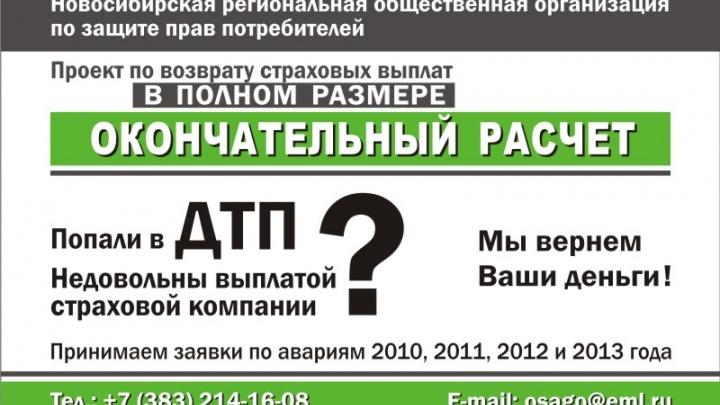 За ДТП страховая компания заплатила штраф более 36 тысяч рублей!