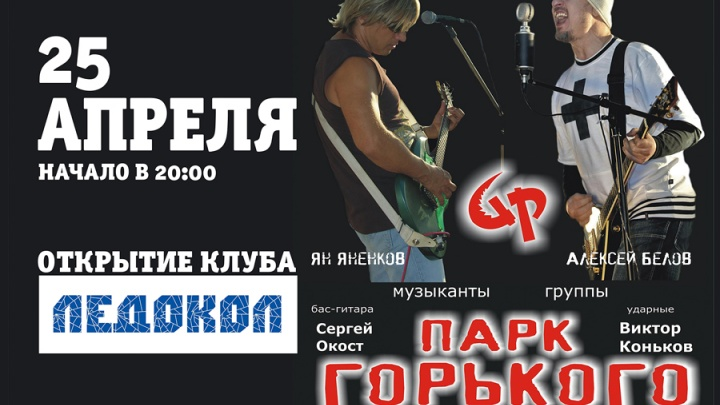 Открытие клуба «Ледокол» с группой «Парк Горького»