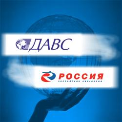К сведению пассажиров Авиакомпании «Россия»