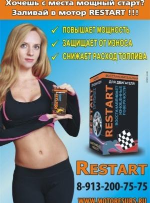 «RESTART» -  новый старт твоей машины
