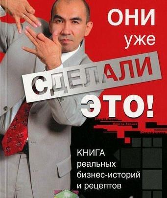 Бизнес без стартового капитала или доходы на автомате от Сергея Азимова