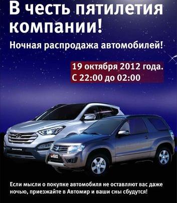 «Автомир-Новосибирск»: первая осенняя ночь распродаж автомобилей