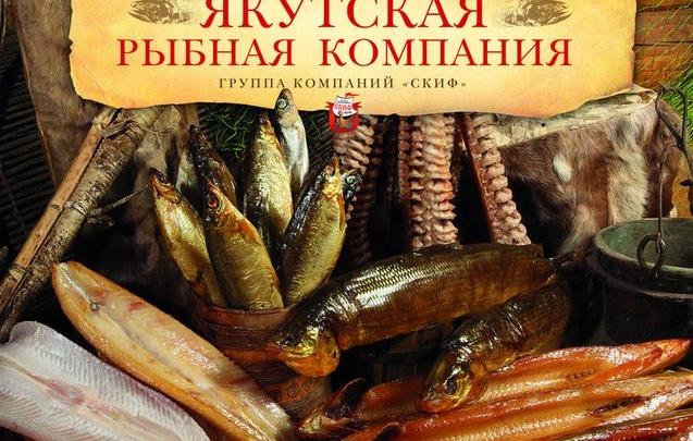 Мясные деликатесы и северная рыба в магазине «Дары Якутии»