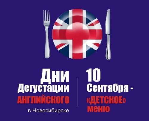 «Дегустация английского» в Новосибирске! Детское меню