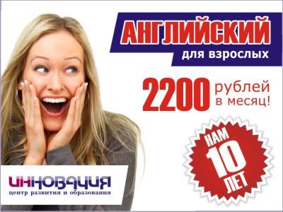Английский для взрослых за 2200 рублей