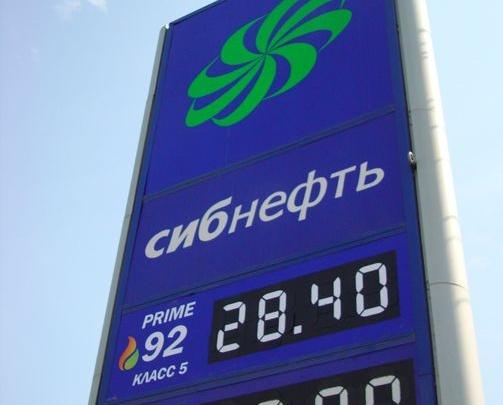 Инновационное топливо на АЗС «Сибнефть»