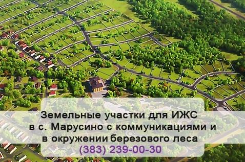 Недвижимость вНовосибирске за672000рублей* врассрочку