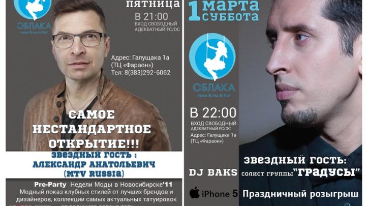 Сенсация! Выступление российских звезд в Новосибирске. Вход свободный!