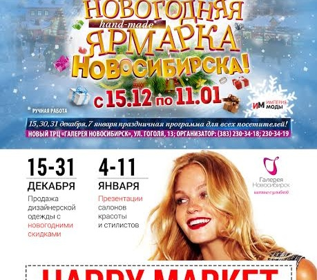Главная новогодняя hand-made ярмарка Новосибирска!