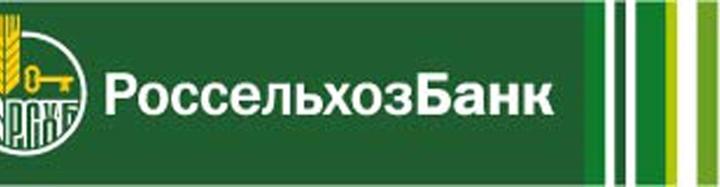 Россельхозбанк участвует в программе государственного субсидирования ипотечных кредитов