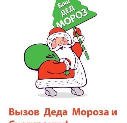 Новогодний БУМ в Новосибирске: фабрика Дедов Морозов