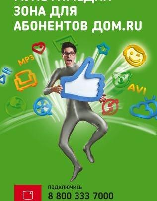 Мультимедиа зона «Дом.ru»: все развлечения в одном месте