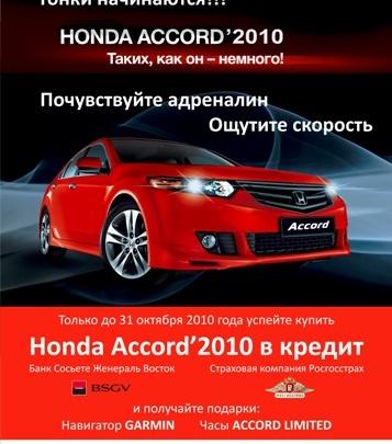 Honda Accord'2010 — гонки начинаются!