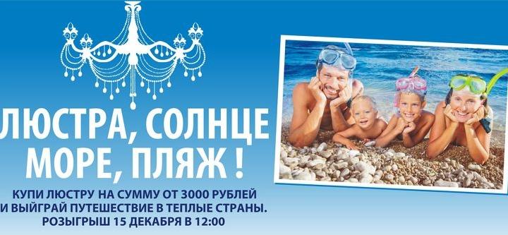 Хочешь на море? Купи люстру!