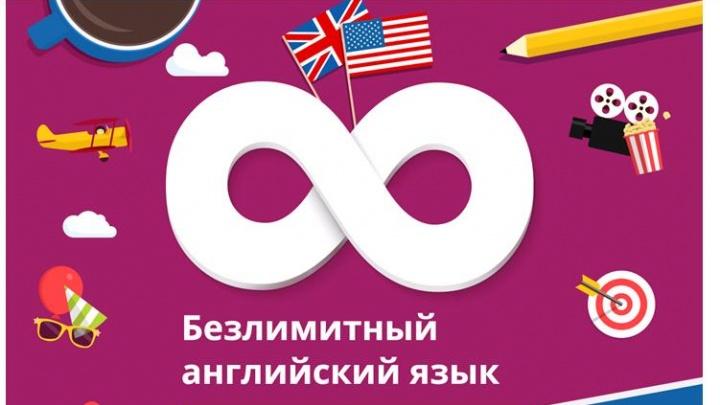 Как бесплатно выучить английский язык в сентябре?