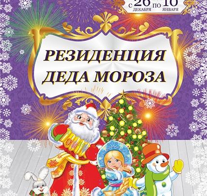 Новогодние праздники для всей семьи в ТРЦ «Галерея Новосибирск»!