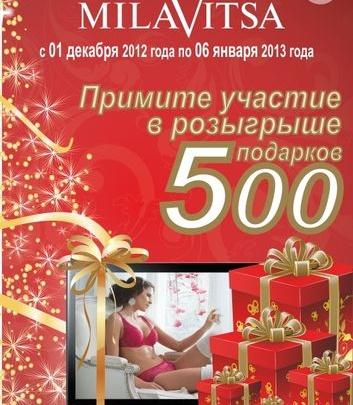 Milavitsa: разыгрываем 500 подарков!