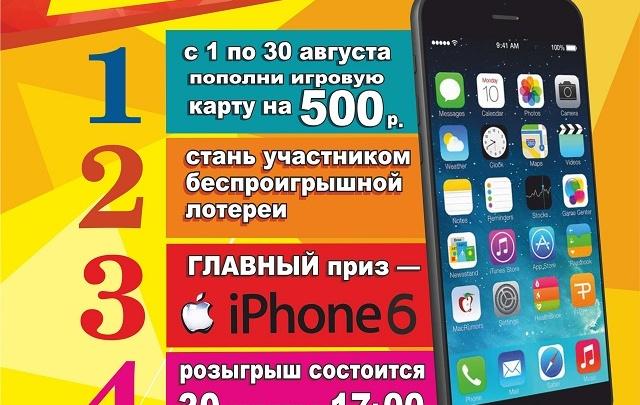 Новый iPhone 6 ищет хозяина!