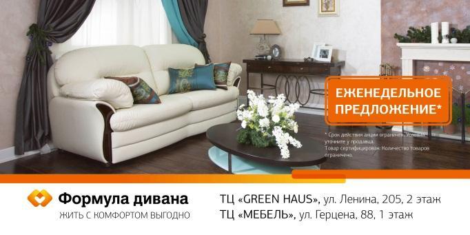 Акция «Формула дивана. Жить с комфортом выгодно!»
