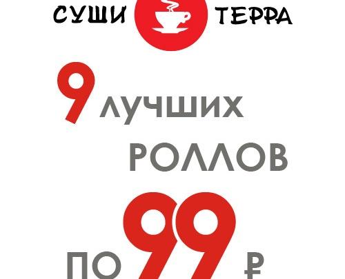 9 лучших роллов по 99 рублей!