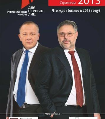 Бизнес-прогноз на 2013 год: о чем не говорят оптимисты