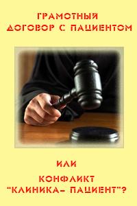 Конфликт «пациент – клиника»: как избежать страшного суда?