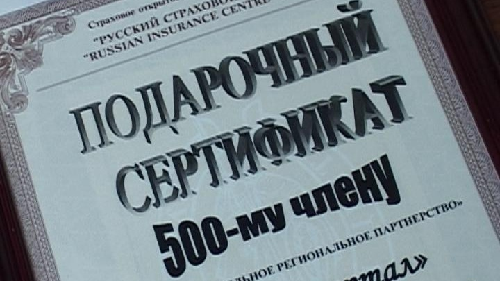 500-м членом СРО «Строительное региональное партнерство» стал новосибирский застройщик