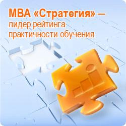 МВА «Стратегия» серьезно помогает развитию бизнеса — уверены выпускники