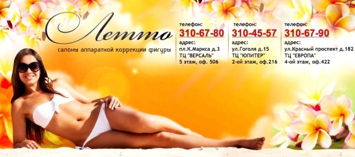 Новосибирск — город стройных женщин