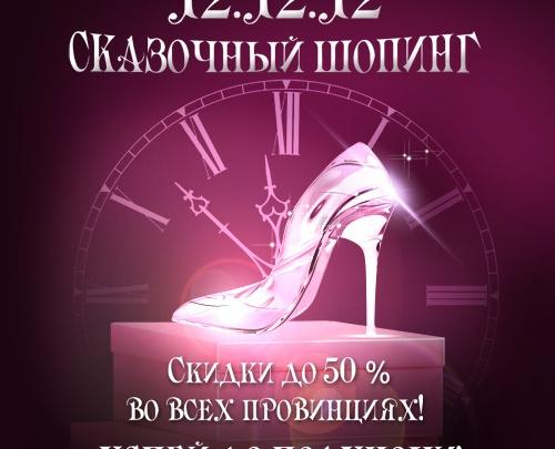 Сказочный шопинг: успей до полуночи!