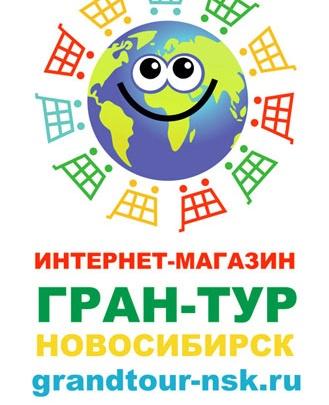 В Новосибирске открылся интернет-магазин путешествий