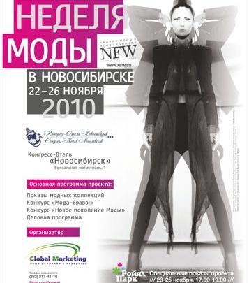 IV «Неделя Моды в Новосибирске» — десятки показов, тысячи зрителей!