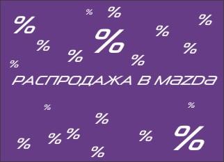 Mazda. Снижаем цены к полуночи!