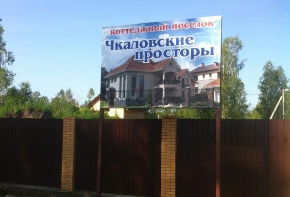«Чкаловские просторы» — земельные участки в Новосибирске