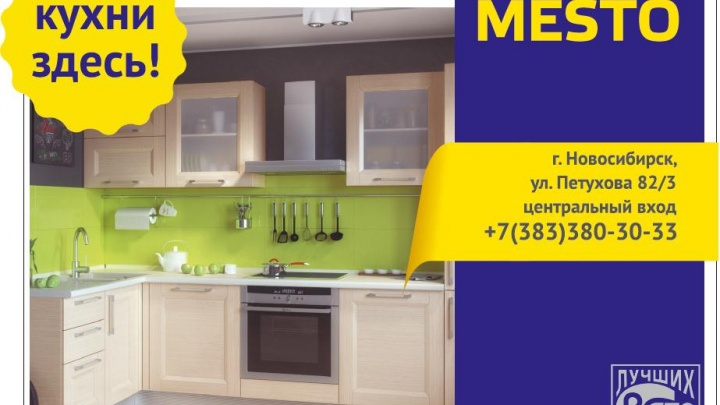 Создайте самое уютное MESTO в своей квартире