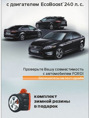 Ford Мondeo: к зиме готов!