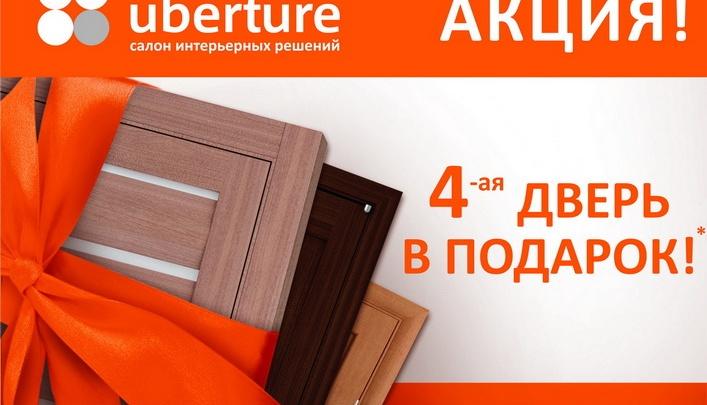 2000 рублей — за дверью!