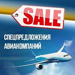 Спецпредложения от авиакомпаний собраны на одном сайте