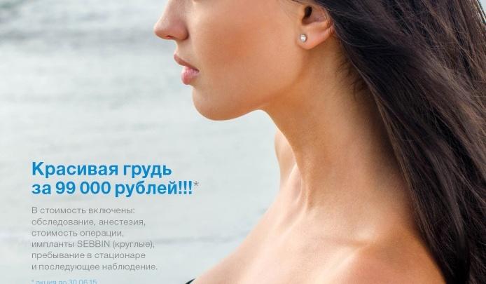 Грудь «под ключ» за 99000 рублей!