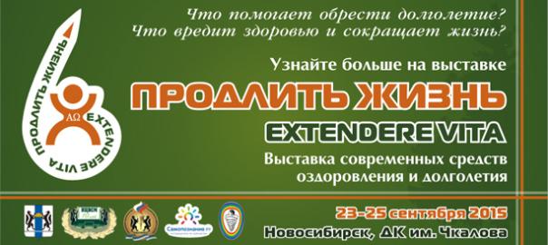 В Новосибирске представят 1000способов продлить жизнь