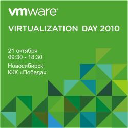 «День виртуализации-2010» в Новосибирске