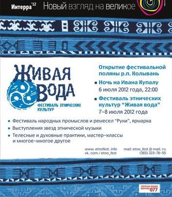 Фестиваль этнических культур «Живая вода-2012»