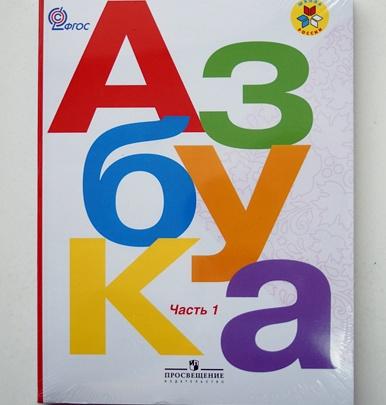 «Разрешенные» учебники появились в продаже