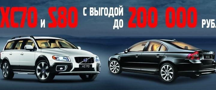 Volvo — легендарные автомобили стали доступнее!
