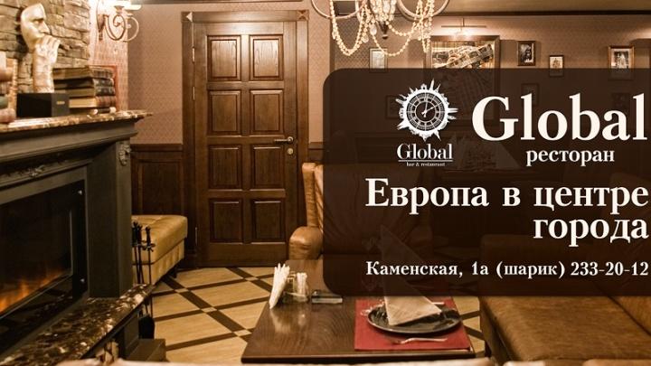 Французские часы в ресторане «Глобал»