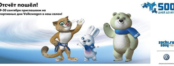 Volkswagen участвует в олимпийском движении! Присоединяйтесь!