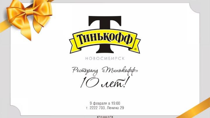 Юбилей ресторана «Тинькофф»