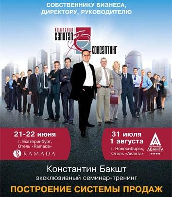 Константин Бакшт в отеле «Аванта»: «Построение системы продаж»!