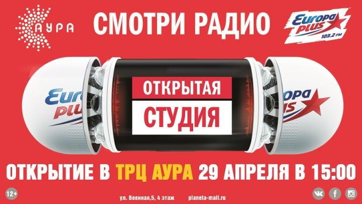 «Европа Плюс» начинает вещание в ТРЦ «Аура»